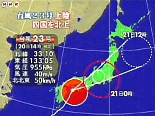 041020_taifu.jpg