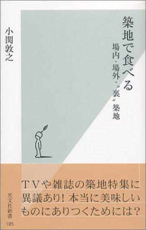 041213_Tukiji.jpg