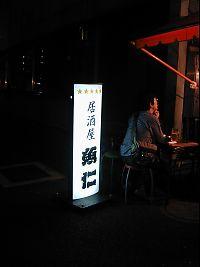 041010魚仁05.jpg