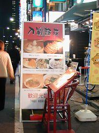 041109刀削麺荘01.jpg