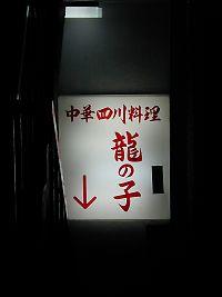 041113「龍の子」01.jpg