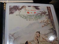 041113「龍の子」07.jpg