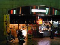 041204「居酒屋礼賛」01.jpg