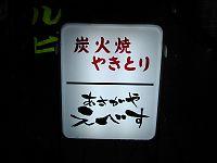 041204「居酒屋礼賛」03.jpg
