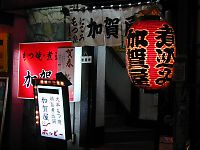 050106「加賀屋」01.jpg