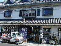 050108「小山商店」01.jpg