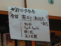 050108「竹よし」00.jpg