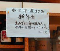 050115「寄り道オフ会」00.jpg