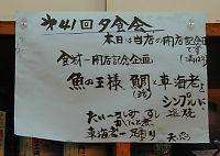 050312竹よし01.jpg