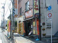 050327ステーキ亭01.jpg