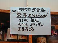 050409「竹よし」01.jpg