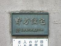 050410野方団地01.jpg
