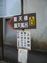 050504川原湯温泉04.jpg