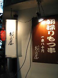 050506おおの屋07.jpg
