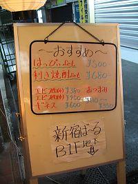 050512新宿ばーる08.jpg
