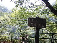 050618吾妻渓谷04.jpg