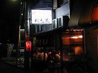050916秋元屋01.jpg