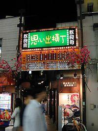 050916埼玉屋01.jpg