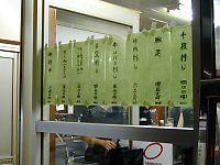 050916山根商店02.jpg