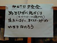 050910竹よし01.jpg