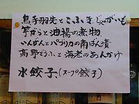 050910竹よし02.jpg