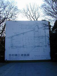 051215吉村展02.jpg