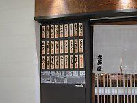 051215赤垣屋01.jpg
