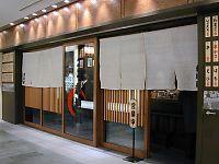 051215赤垣屋02.jpg