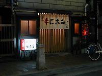 051215大阪屋01.jpg