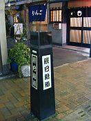 051215辰巳新道02.jpg