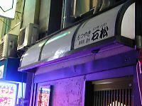 051216石松01.jpg