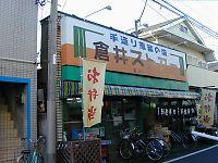 051217倉井ストアー01.jpg