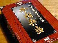 051218仙台土産01.jpg