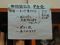 051210竹よし02.jpg