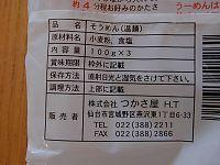051231温麺03.jpg