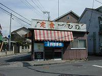 060323ひの食堂01.jpg