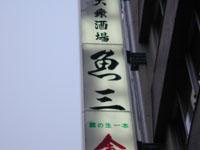 060602魚三01.jpg