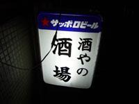 060818酒屋の酒場01.jpg