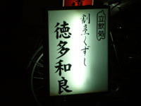 060818徳多和良01.jpg