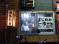 060818徳多和良06.jpg