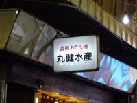060819丸健水産01.jpg