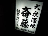060819斎藤酒場01.jpg