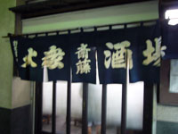 060819斎藤酒場02.jpg