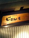 060901じまん家02.jpg