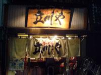 060901立川01.jpg