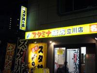 060901立川02.jpg
