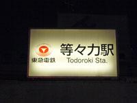 061205村井美術館02.jpg