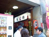 061227舞茸天丼01.jpg