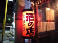 070105秋元屋10.jpg