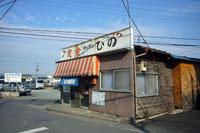 070116ひの食堂01.jpg